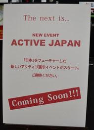 次回から開催される-active-japan-アクティブジャパン