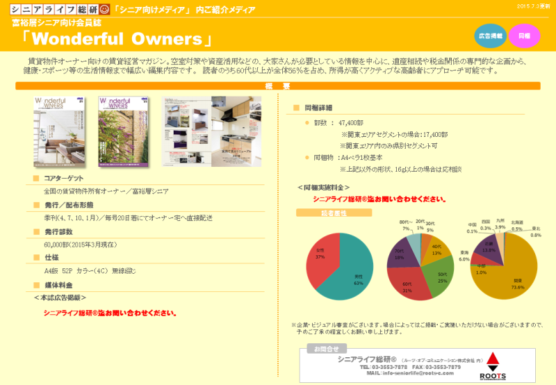 20150703%e3%80%90%e3%82%b7%e3%83%8b%e3%82%a2%e5%90%91%e3%81%91%e3%83%a1%e3%83%87%e3%82%a3%e3%82%a2%e3%80%91wonderful-owners