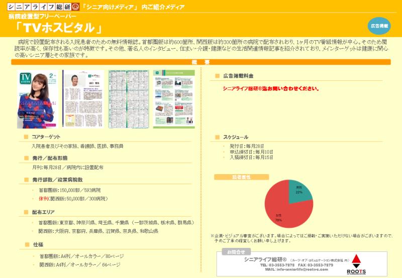 20151225%e3%80%90%e3%82%b7%e3%83%8b%e3%82%a2%e5%90%91%e3%81%91%e3%83%a1%e3%83%87%e3%82%a3%e3%82%a2%e3%80%91tv%e3%83%9b%e3%82%b9%e3%83%94%e3%82%bf%e3%83%ab