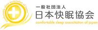 日本快眠協会