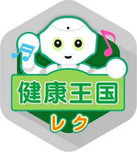 【健康王国カラオケ for Pepper】