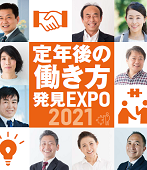 定年後の働き方発見EXPO_TOP