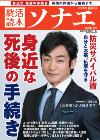 産経新聞社_TOP