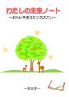 奈良市役所_TOP